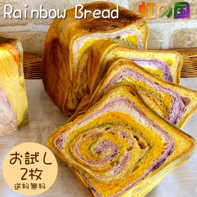 レインボーブレッド 虹の国 (お試し2枚) カラフルな食パン 5種の野菜 ポスト投函 メール便(ネコポス)送料無料/海の町のパン屋さん ふ