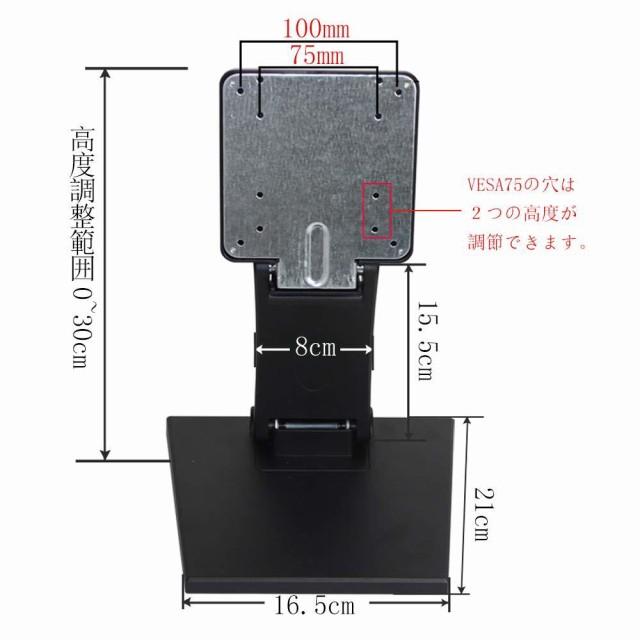 壁掛け&据え置き対応VESAスタンド 液晶ディスプレイスタンド 机上据え置き型 高さ角度調整 14〜24インチモニタ、テレビ対応