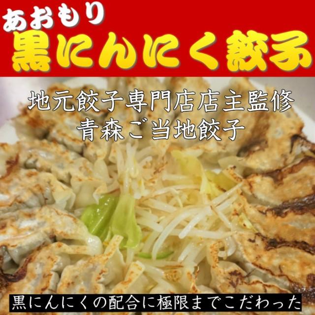 【クール便にて送料無料】黒にんにく餃子 18個×3パック=54個 冷凍品
