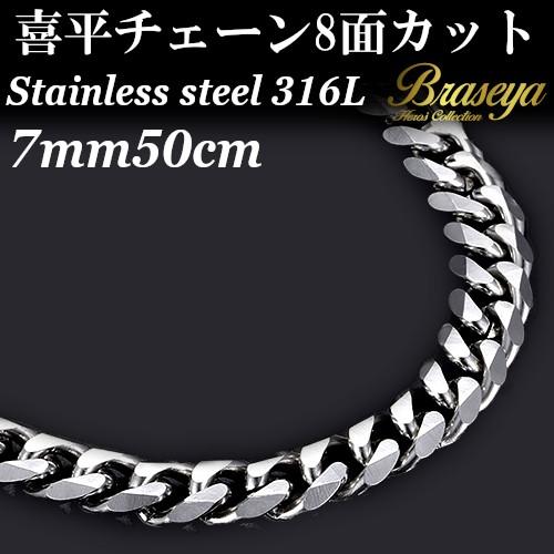 【送料無料】喜平 チェーン ステンレス ネックレス 8面カット (幅)7mm (長さ)50cm/メンズ