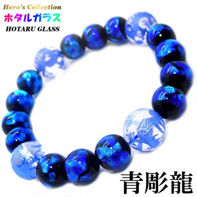 【送料無料】ホタルガラス 12mm 青彫五爪龍水晶 14mm パワーストーン ブレスレット 神秘的なコバルトブルー メンズ 天然石ブレスレット