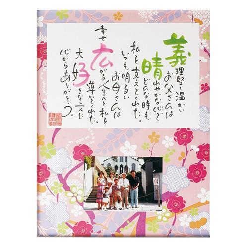 ◆ご両親への贈り物・ウェルカムボードに◆名前 詩 ポエム 結婚 贈呈 サンクスボード 華〜HANA〜【ネームインポエム公式販売】