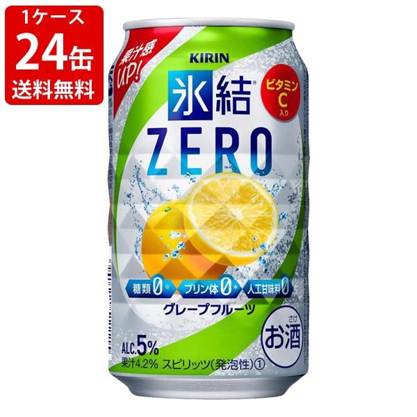 送料無料 キリン 氷結ZERO グレープフルーツ 350ml 1ケース 24本(北海道・沖縄+890円)