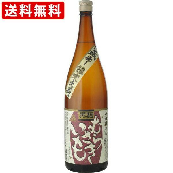 送料無料 むらさきいも 黒麹 芋焼酎 25度 1800ml(北海道・沖縄+890円)