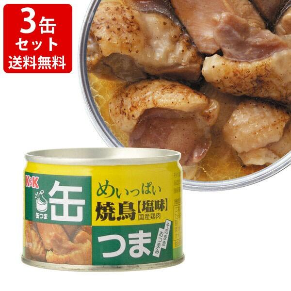 送料無料 KK 缶つま めいっぱい 焼鳥 塩 3缶セット(北海道・沖縄+890円)
