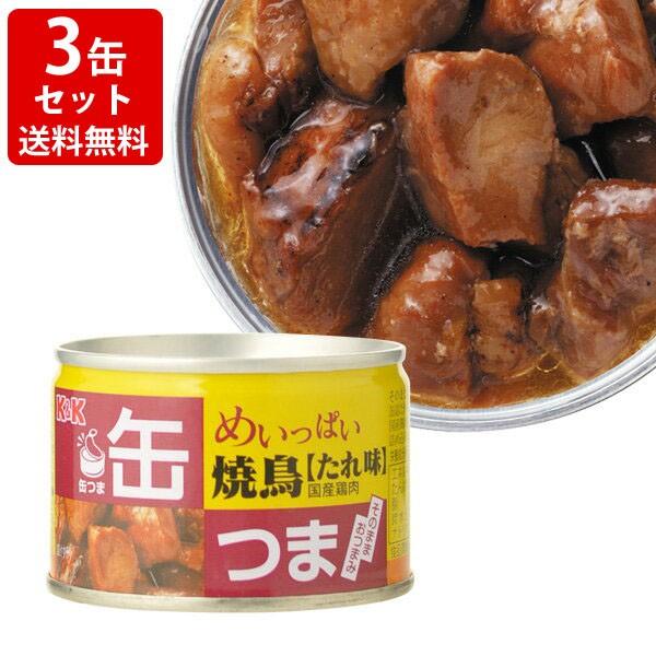 送料無料 KK 缶つま めいっぱい 焼鳥 たれ 3缶セット(北海道・沖縄+890円)