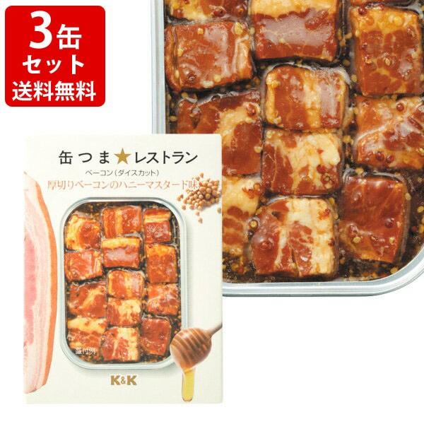 送料無料 KK 缶つまレストラン ベーコンハニーマスタード 3缶セット(北海道・沖縄+890円)