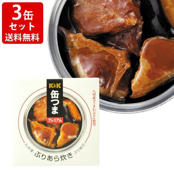 送料無料 KK 缶つまプレミアム 九州ぶりあら炊き 3缶セット(北海道・沖縄+890円)
