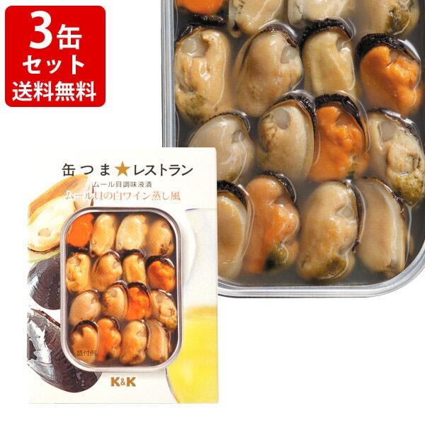 送料無料 KK 缶つまレストラン ムール貝の白ワイン蒸風 3缶セット(北海道・沖縄+890円)