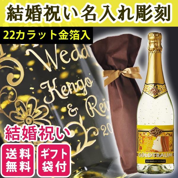 送料無料 ご結婚祝い名入れボトル彫刻 金箔入り ゴールドトラウム スパークリングワイン 750ml ギフト袋付