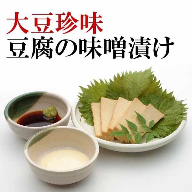 豆腐のみそ漬け ×2個 メール便 豆腐の味噌漬 味噌漬 味噌漬け 豆腐 お漬け物 珍味 ギフト プレゼント ビールに合う おかず 惣菜