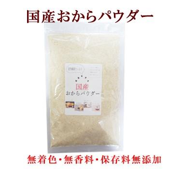 国産おからパウダー180gメール便 大豆 高たん白 低カロリー 粉末 健康食品 自然食品 栄養食 粉末 乾燥 お試し 送料無料 お菓子 人気 おや