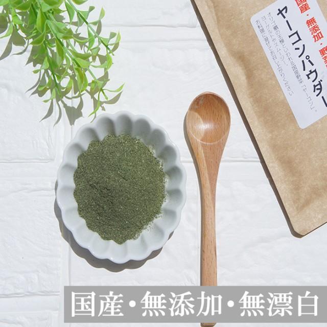 ヤーコン粉末 国産 無添加 野菜粉末 パウダー メール便 オリゴ糖 ポイント消費
