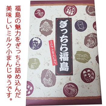 ぎっちら福島ミルク小まんじゅう 20個×2個セット メール便 福島 土産 饅頭 ギフト プレゼント 祝 ギフト