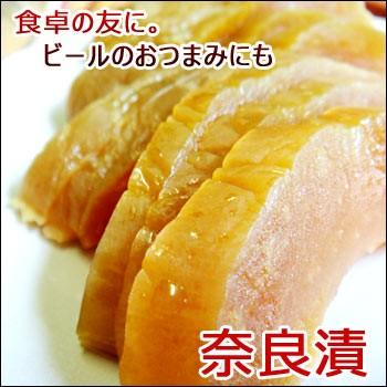 なら漬 ×1 メール便 奈良漬 かす漬 発酵漬物 ギフト 漬け物 おかず 惣菜