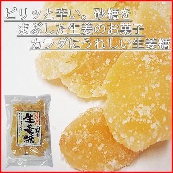 生姜糖150g しょうが糖 メール便 送料無料 送料込 お試し 冷え性 ドライフルーツ ドライジンジャー お歳暮 ポイント消化 ショウガオール