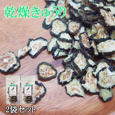 乾燥きゅうり20g×2袋 メール便 きゅうり 漬物 乾燥 野菜 ちょい足し 干し野菜 ポイント消化