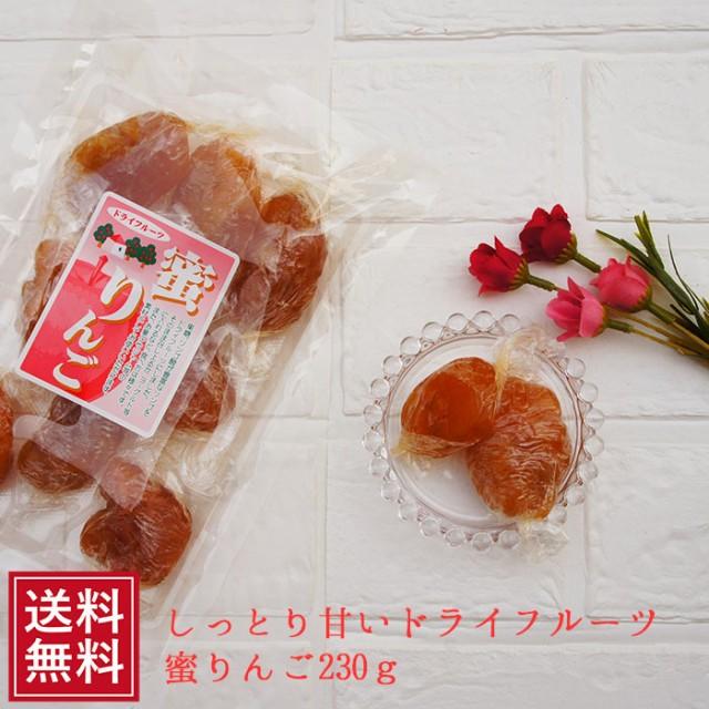 蜜りんご 230g メール便 ドライフルーツ セミドライ アップル お歳暮 祝 林檎 リンゴ アップル apple 送料 ギフト 人気 ポイント消化