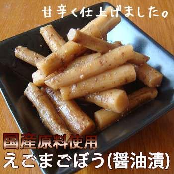 えごまごぼう メール便 国産原料 エゴマ 荏胡麻 総菜 醤油漬 お試し ポイント消化 おかず 惣菜