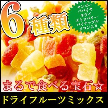 ドライフルーツミックス6種類 170g メール便 約1cmカット 乾燥 マンゴー いちご メロン パパイヤ キウイフルーツ パインアップル ポイン