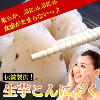 生芋こんにゃく3玉×10袋 さしみ なまいも 蒟蒻 コンニャク 日本 刺身 さしみ ギフト プレゼント ダイエット サラダ ヘルシー お中元 ゆ