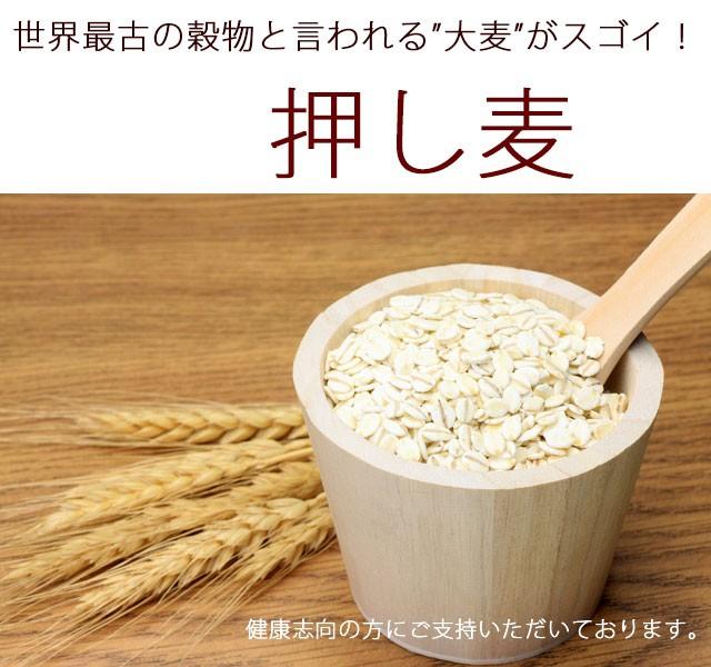押し麦 国産 500g ゆうメール 送料無料 国産 人気 テレビ 健康 お歳暮 祝 押麦 送料無料 大麦 お試し 雑穀米 お試し ポイント消化 ポイ