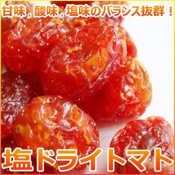 塩トマト 150g ドライフルーツ メール便 とまと tomato 暑さ対策 乾燥 送料 ギフト プレゼント 人気 ポイント消化 熱中症 ソルト ポイン