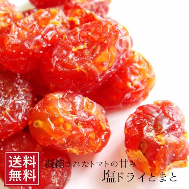 塩ドライトマト 150g メール便 送料込 とまと ドライフルーツ 塩トマト甘納豆 スナック 乾燥トマト 甘納豆 ポイント消化 お試し 5298 送