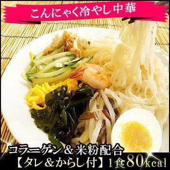 こんにゃく冷やし中華 20食セット 簡易包装 ダイエット ヘルシー 蒟蒻 コンニャク ギフト プレゼント ダイエット食品 こんにゃく麺 食品