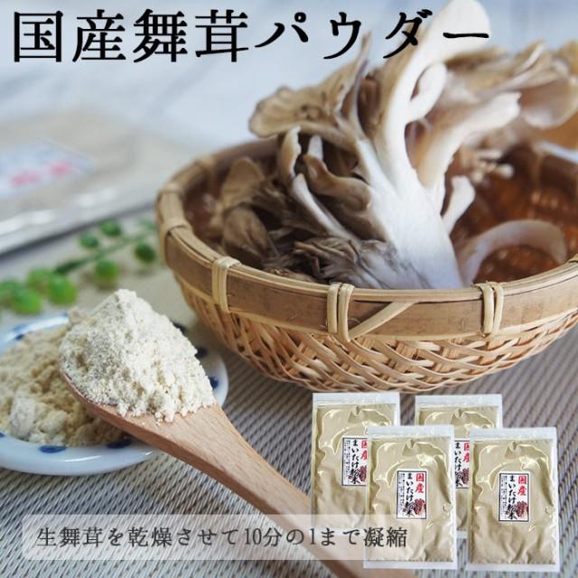 舞茸粉末40g×4袋 メール便 舞茸茶 国産 パウダー まいたけ マイタケ 粉末 詰め替え用袋タイプ 通販 きのこ なまため 胆汁酸ダイエット