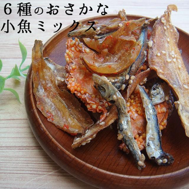 小魚ミックス 78g×3パック カルシウム つまみ おやつ フィッシュ fish 5298 常温 *