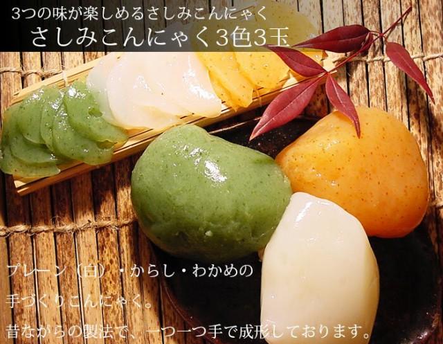 刺身こんにゃく 彩 3色3玉×5袋 セット 刺身 蒟蒻 ヘルシー ギフト プレゼント ダイエット 糖質制限 減量 和食 サラダ さし