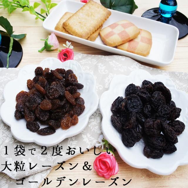 大粒レーズン&ゴールデンレーズン 380g メール便 干し葡萄 ブドウ ぶどう ドライフルーツ 食べ比べ ギフト プレゼント 朝食