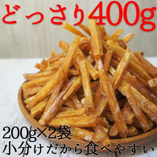 芋けんぴ200g×2袋 国産さつまいも メール便 芋けんぴ ケンピ 芋 スイーツ お菓子 芋かりんとう ギフト プレゼント おやつ いもけんぴ