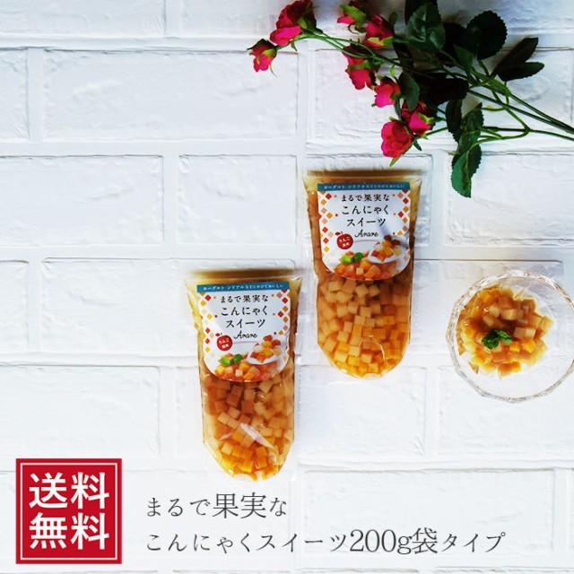 こんにゃくスイーツARARE 200g(袋タイプ)×2袋 メール便 あられ デザート 蒟蒻 コンニャク 菓子 ヨーグルト お試し