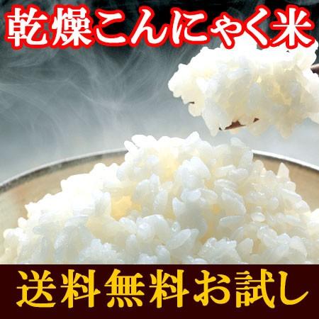 乾燥こんにゃく米 メール便 ご飯 冷凍OK 送料無料 ゼンパスタ ライス ドライ 蒟蒻 混ぜご飯 お試し 低糖質 ダイエット 減量 絶品