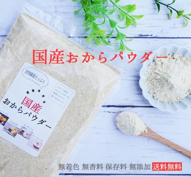 おからパウダー180g×2袋 国産 メール便 大豆 高たん白 低カロリー 粉末 健康食品 自然食品 栄養食 粉末 乾燥 お試し 送料無料 お菓子 人