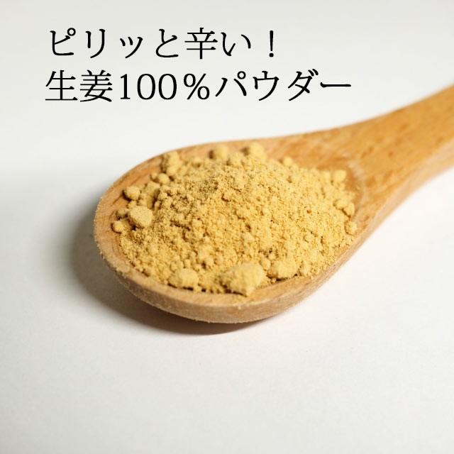 しょうが100%粉末80g メール便 パウダー 砂糖無 生姜 ジンジャー 乾燥 生姜茶 粉 なまため 乾燥生姜 祝 ギフト sale アウトレット ゆっ