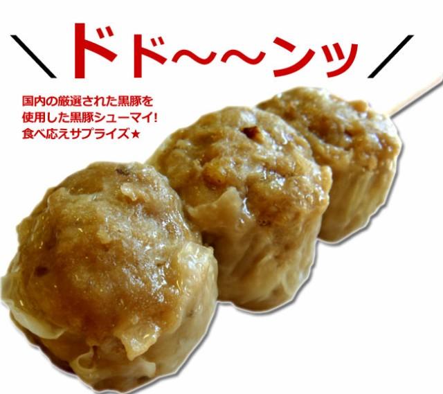 ジャンボ黒豚シューマイ3本セット 冷凍 通販 シュウマイ 焼売 なまため 祝 ギフト 食品 しゅーまい 肉 ポーク プレゼント