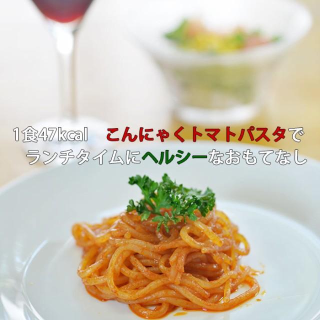 こんにゃくパスタ 10食セット 粉末トマトソース付 業務用 訳あり ダイエット 通販 料理 こんにゃく麺 ヌードル 蒟蒻 コンニャク 置き換え