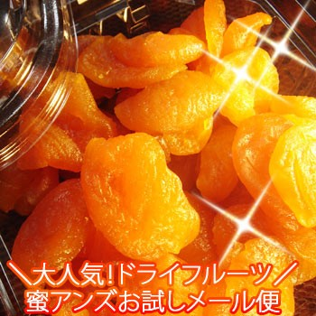 蜜アンズ350g×2袋 メール便 あんず アプリコット 蜜杏 ドライフルーツ 送料無料 通販 送料無料 お試しカラモモ 訳あり 果物 祝 ギフト