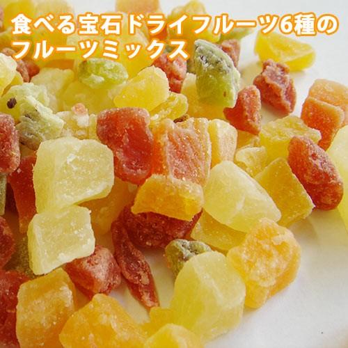ドライフルーツ ミックス 6種 1kg お徳用 カットドライフルーツミックス 業務用 MIX ダイス 果物 なまため 祝 ギフト ヨーグルト 送料