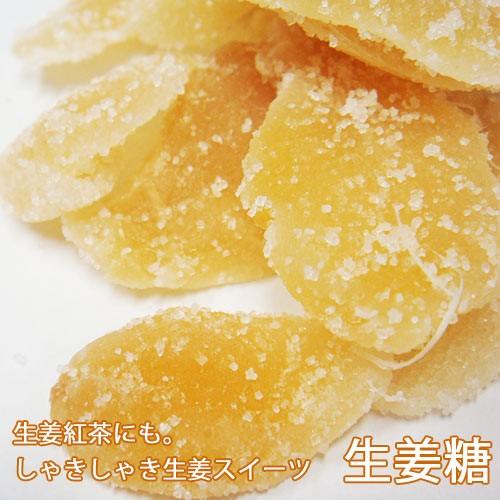 生姜糖 しょうが糖 150g ×2袋 メール便 体の中からホッカホカ 紅茶 ジンジャー 菓子 ドライフルーツ 通販 送料無料 お試し なまため ゆ
