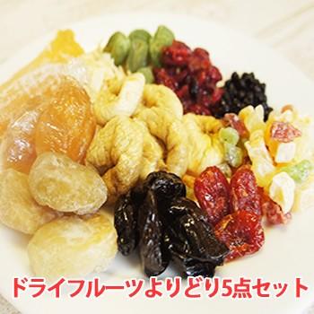 ドライフルーツ☆よりどり5点チョイスセット 祝 お土産 プレゼント 通販選べる 詰め合わせ なまため 果物 送料無料 食べ物 ギフト 祝 仏