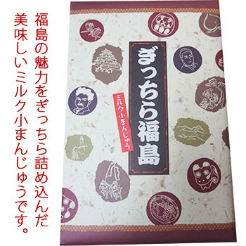ぎっちら福島ミルク小まんじゅう 20個×1メール便 福島 土産 饅頭 ギフト プレゼント 祝 ギフト スイーツ 菓子 和菓子 ミルク饅頭