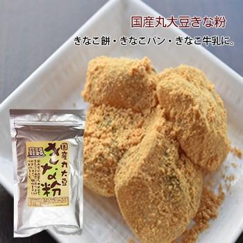 無添加国産丸大豆きな粉 250g×2袋 メール便 きなこ キナコ 通販 なまため 祝 ギフト 5298