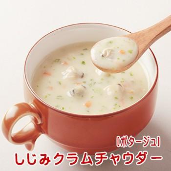 しじみクラムチャウダー メール便 ポタージュ ゆうパケ シジミ 乾燥スープ スープ あさり ほたて 5298 ポイント消費