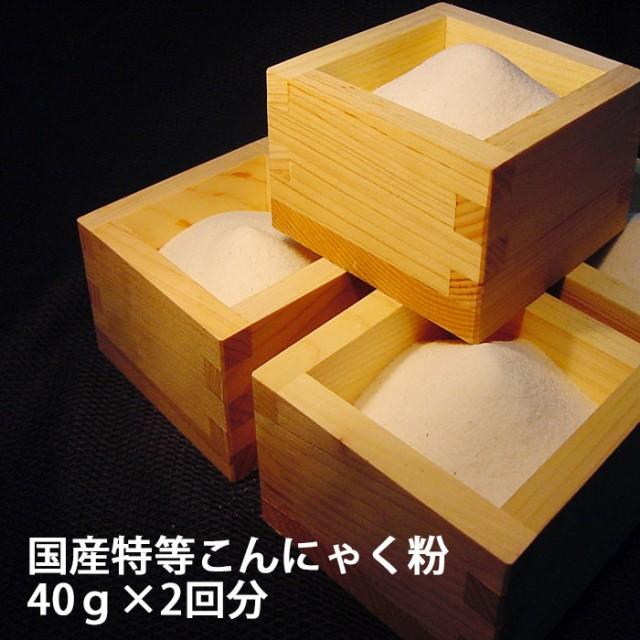 こんにゃく粉 40g×2 国産 水酸化カルシウム付き メール便 送料無料 作り方レシピ付き ダイエット食品 通販 コンニャク お試し なまため