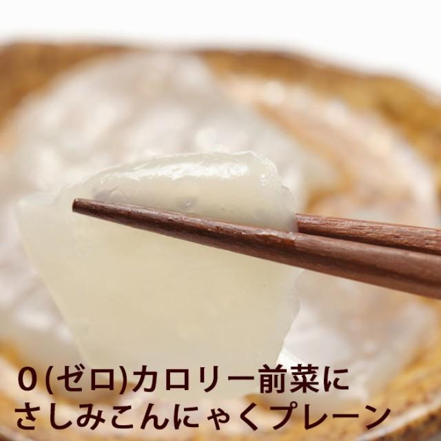さしみこんにゃく 白(プレーン)3玉×3袋セット 原料 ロカボ ローカロリー 糖質制限 料理 刺身 蒟蒻 コンニャク 通販 ダイエット なまた