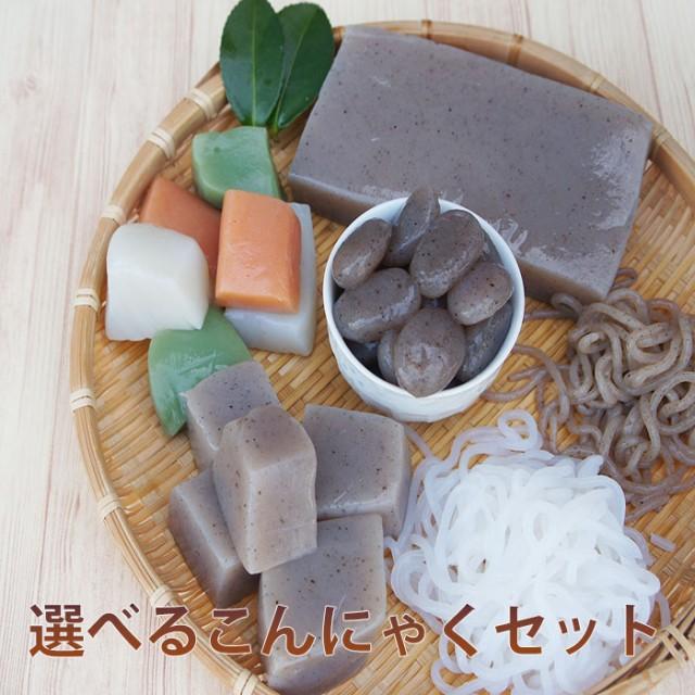 選べるこんにゃくセット 5種をお試し プレゼント 蒟蒻 ダイエット刺身 通販煮物 料理 詰め合わせ 蒟蒻 コンニャク 低糖質 国産 使用